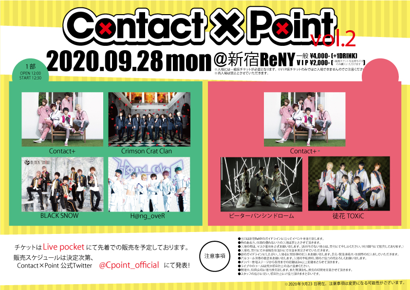 「Contact×Point Vol.2」二部【VIP席 徒花TOXiC】
