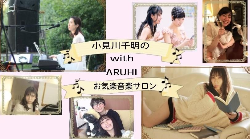小見川千明のお気楽音楽サロン-withARUHI-【18時の回】