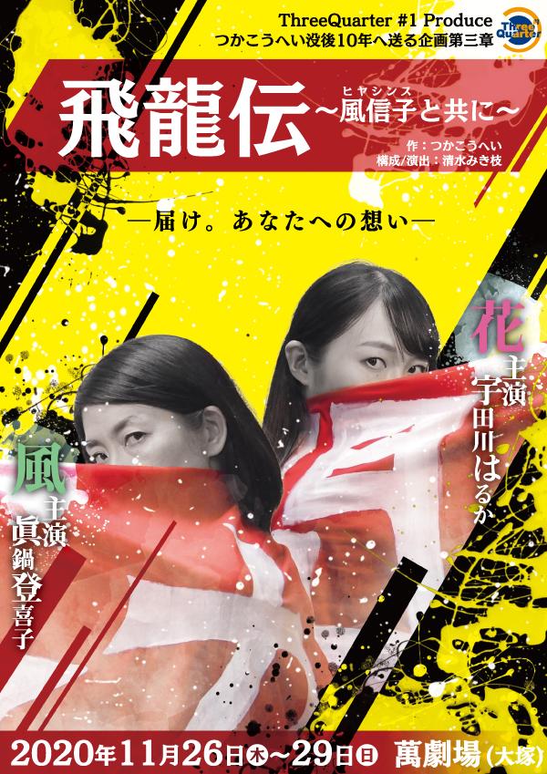 ThreeQuarter #1 Produce「飛龍伝~風信子と共に~」【風チーム公開ゲネ】