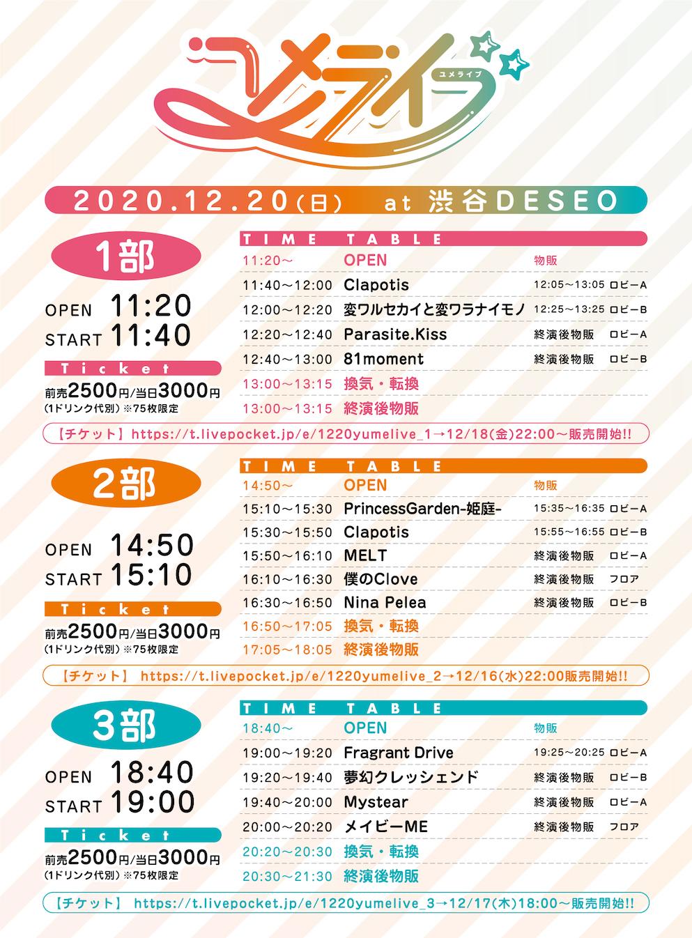 2020/12/20(日) 『ユメライブ3部』