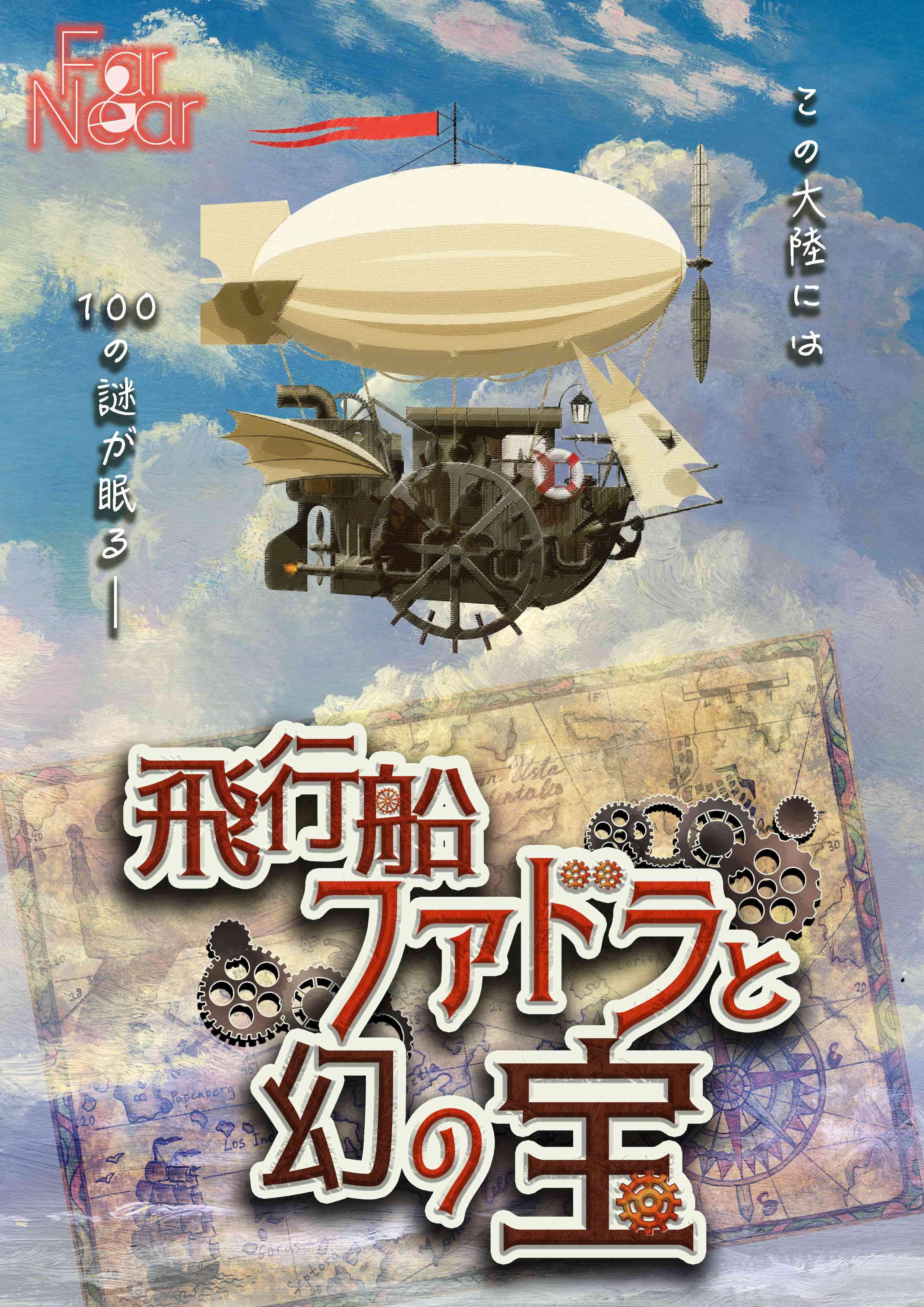 飛行船ファドラと幻の宝(3/13,14(土,日)開催)