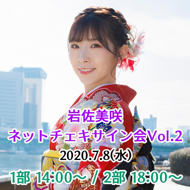 岩佐美咲 「ネットチェキサイン会vol.2」