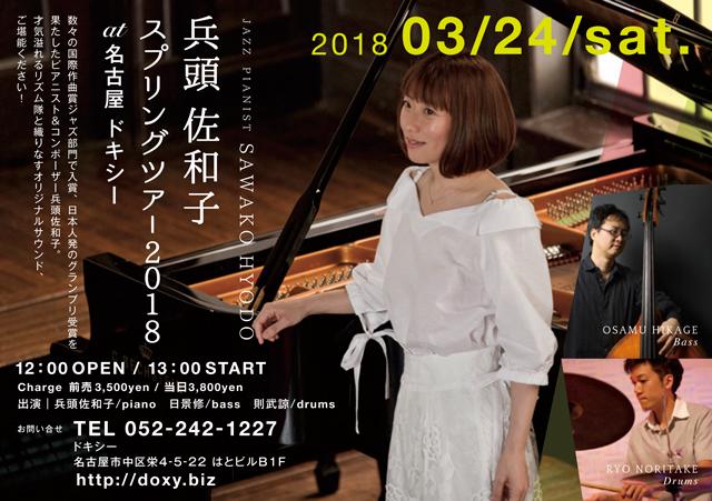 兵頭佐和子 『Spring Live Tour 2018』
