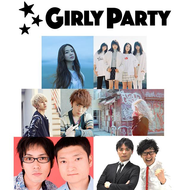 第5回「☆GIRLY PARTY」(夜の部)