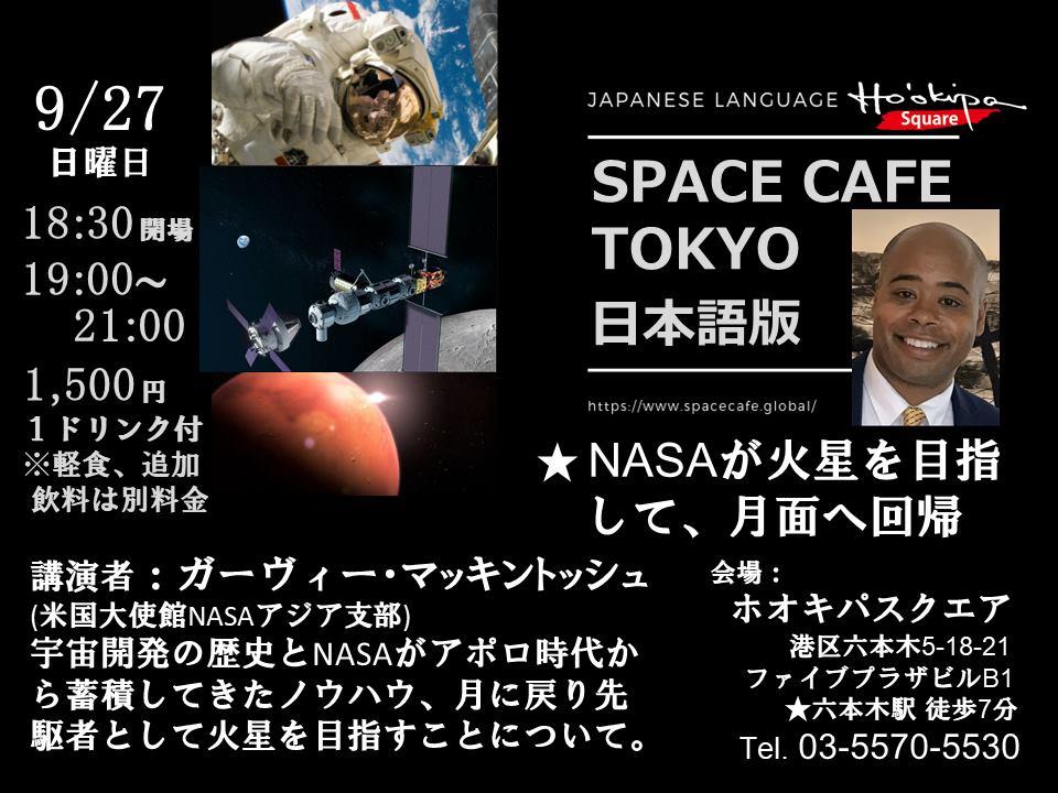SPACE CAFE TOKYO 日本語版