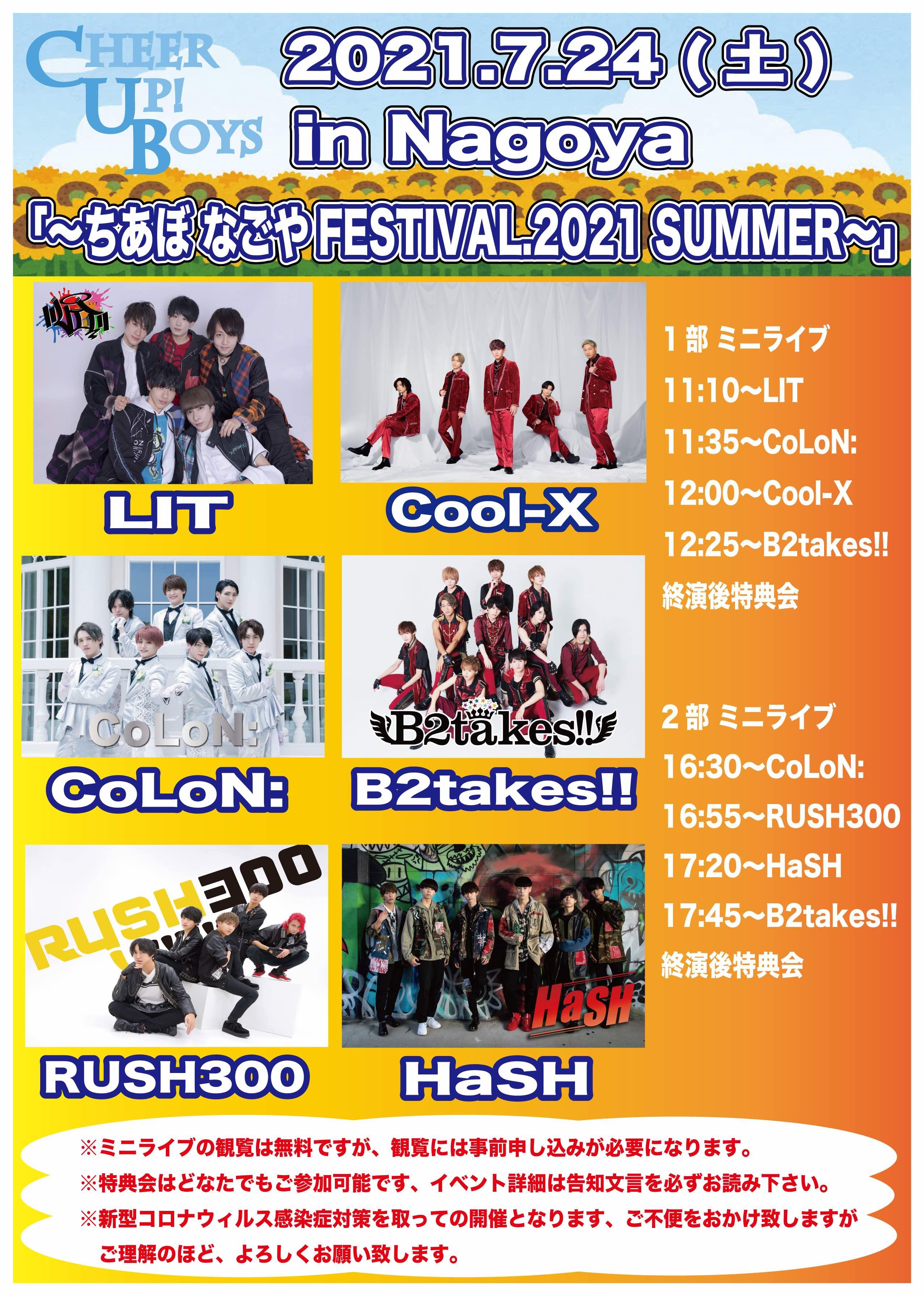 新星堂presents Cheer Up! Boys in Nagoya 「〜ちあぼ なごやFESTIVAL.2021 SUMMER〜」
