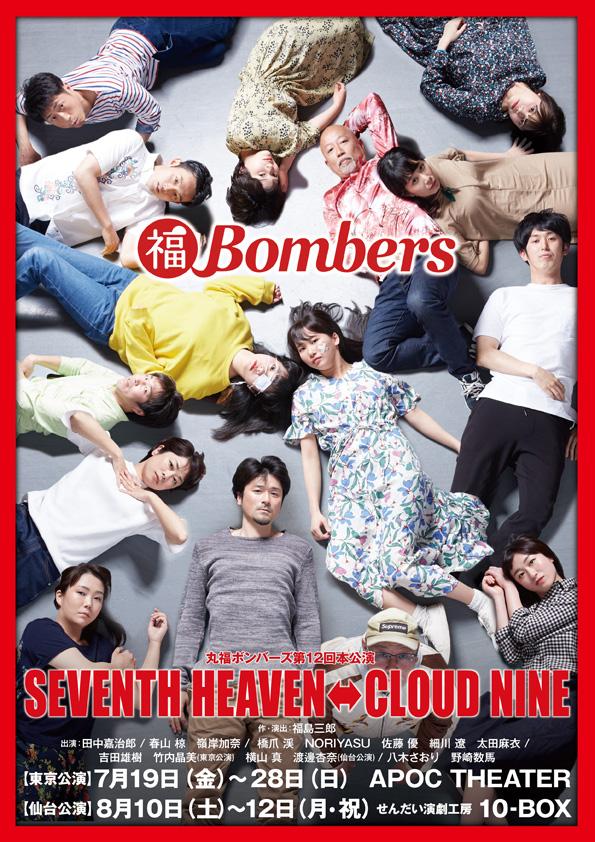 8/11(日) 13時の回|丸福ボンバーズ第12回公演 「SEVENTH HEAVEN ⇔ CLOUD NINE」仙台公演