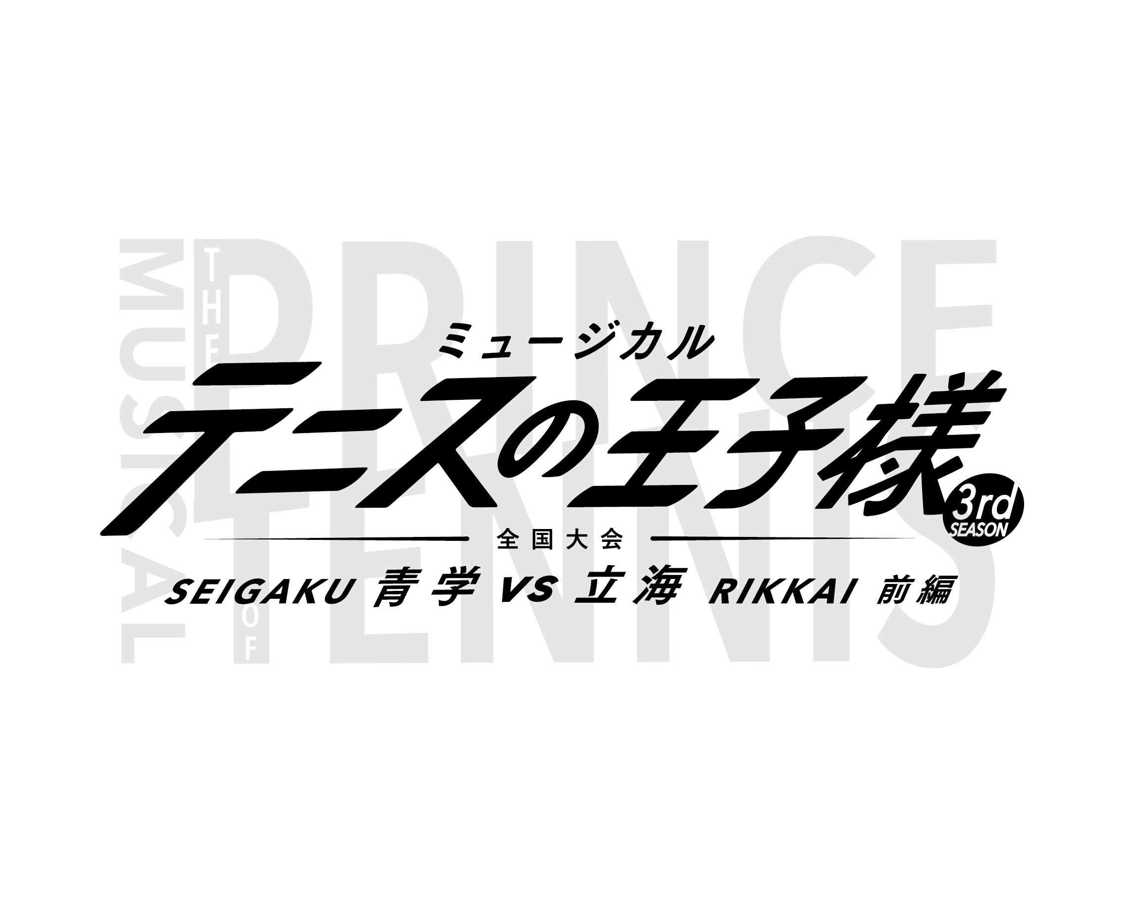 ミュージカル『テニスの王子様』3rdシーズン 全国大会 青学vs立海 前編 Blu-ray&DVD発売記念イベント