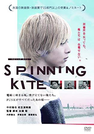 映画「SPINNING KITE」上映会in 名古屋(伏見ミリオン座)