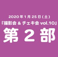 《第2部》2020年01月25(土)『撮影会&チェキ会vol.10』