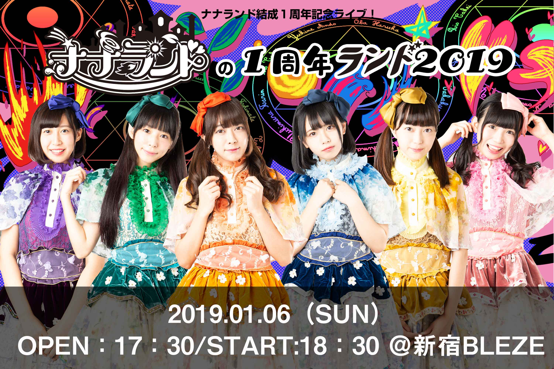 1月6日(日)ナナランド結成1周年記念ライブ!『ナナランドの1周年ランド2019』開催決定!