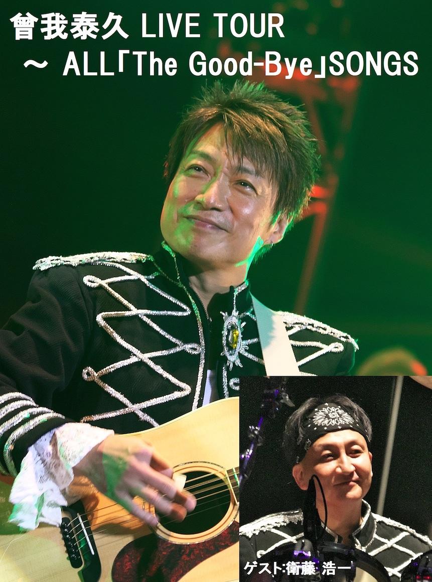 【入場チケット】曾我泰久 LIVE TOUR ~ ALL「The Good-Bye」SONGS ゲスト/衛藤浩一(Drums)