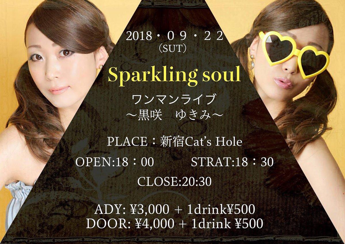 Sparkling soul~黒咲ゆきみ~ワンマンライブ