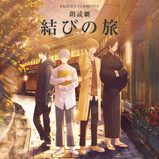 【昼の部】朗読劇カレイドフィラメンツ『結びの旅』