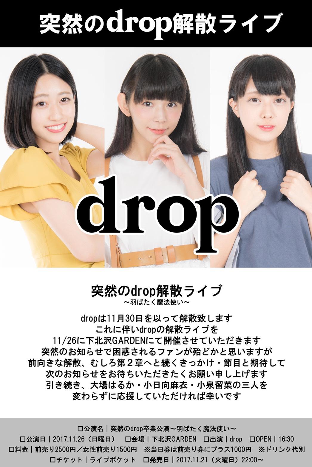 突然のdrop解散ライブ〜羽ばたく魔法使い〜