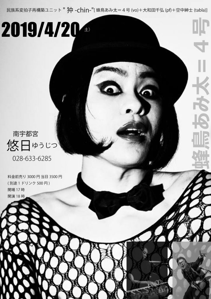 """2019/4/20(土) 民族系変拍子再構築ユニット""""狆-chin-"""""""