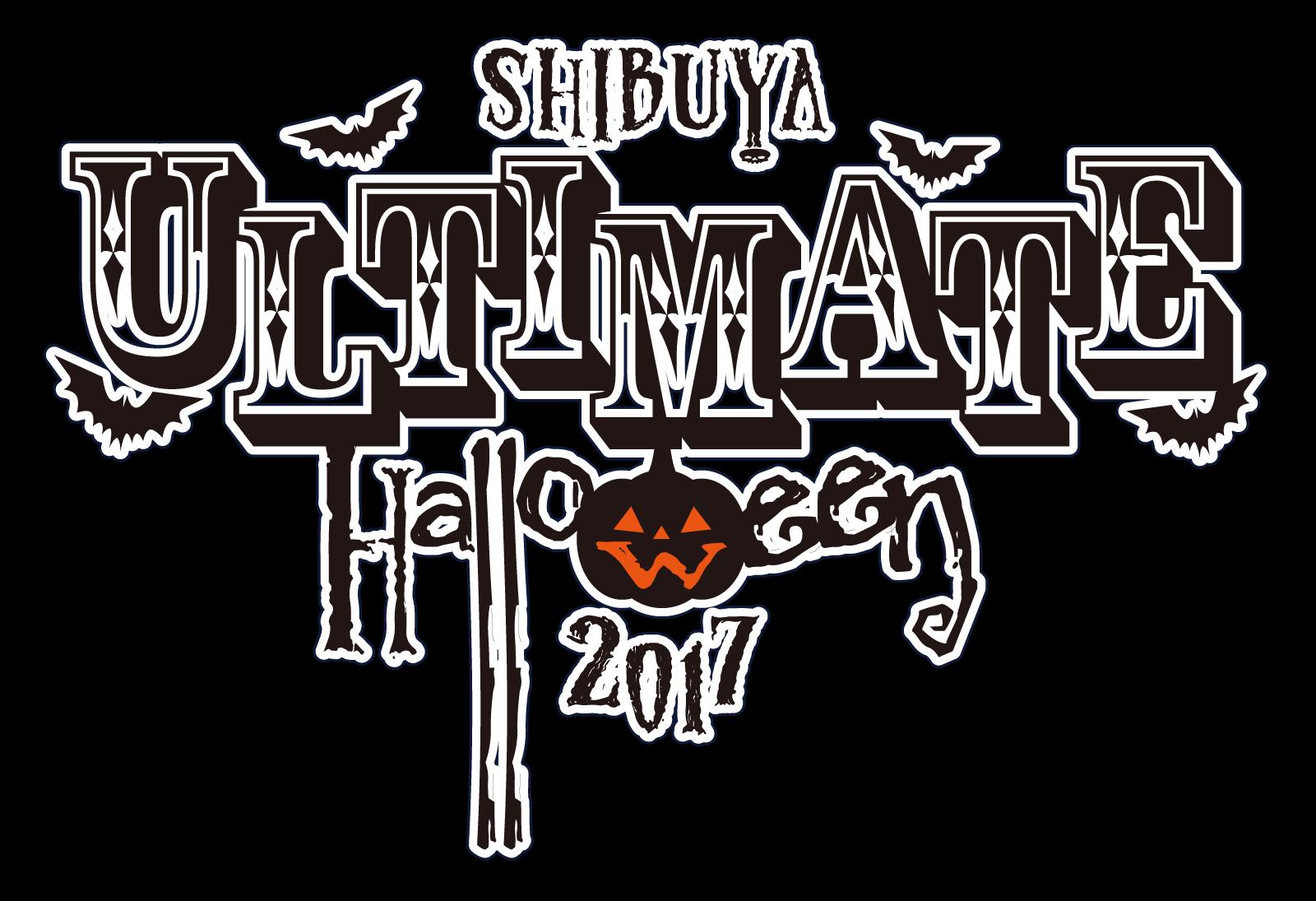 2017年10月31日(火) 渋谷アルティメットハロウィン