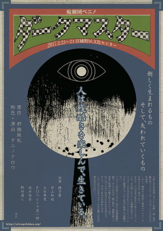 庭劇団ペニノ「ダークマスター」仙台公演