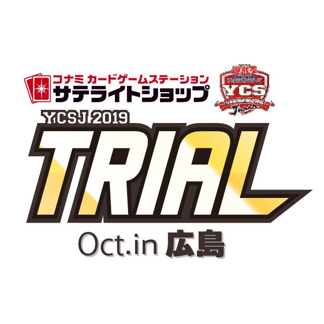YCSJ 2019 TRIAL Oct. in 広島