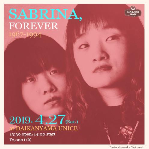 マサ子さんVo・サブリナ没後25年回顧イベント『SABRINA, FOREVER』