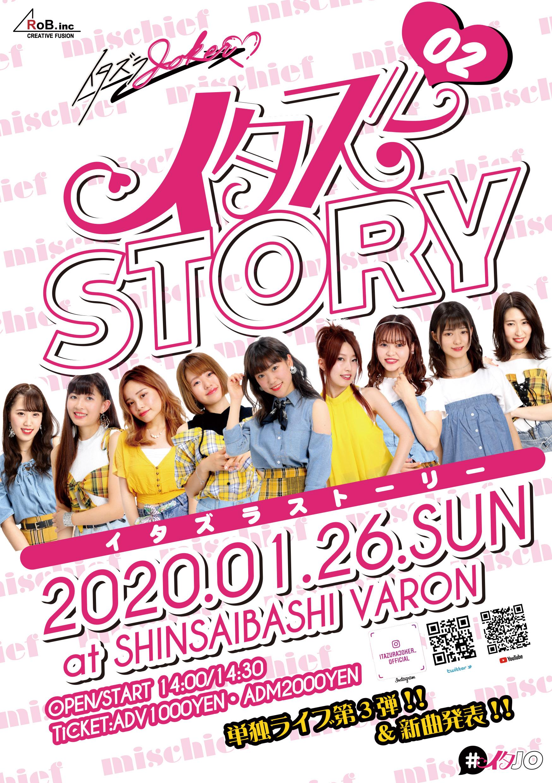 """イタズラJOKER 単独LIVE""""イタズラSTORY Vol.3"""""""