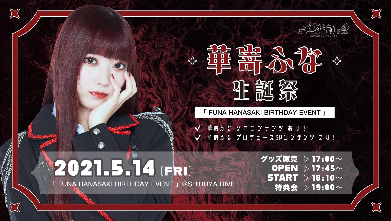 ~Hanasaki Funa Birthday Event~
