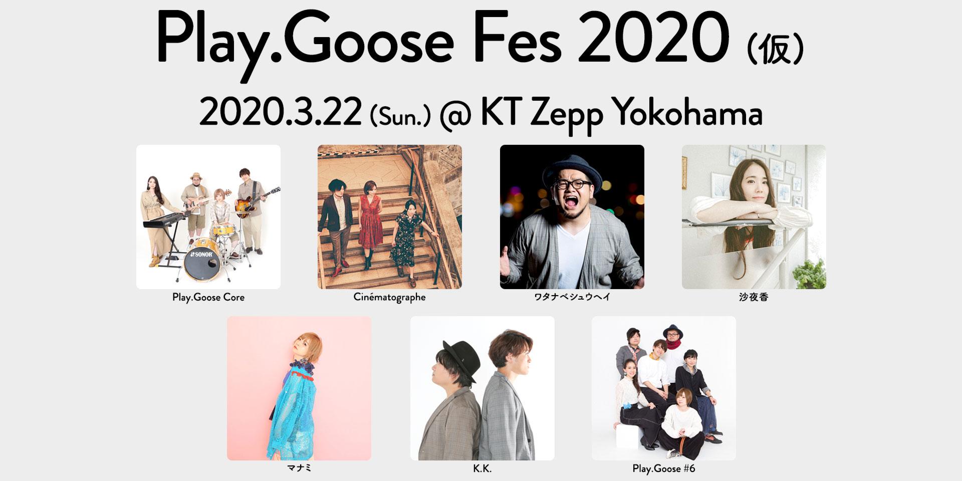 Play.Goose Fes 2020 (仮) ※振替日調整中