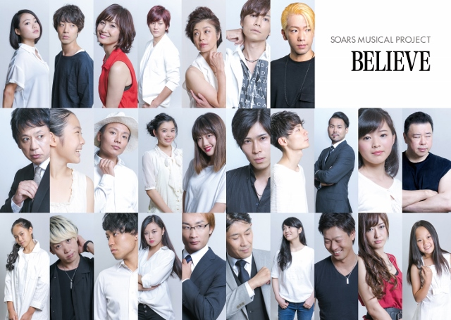 ロックミュージカル「BELIEVE」 〜SOARS MUSICAL PROJECT〜