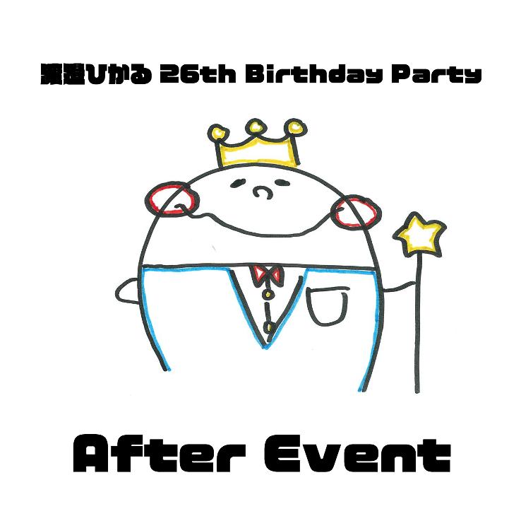 渡邉ひかる 26th BIRTHDAYPARTY アフターイベント