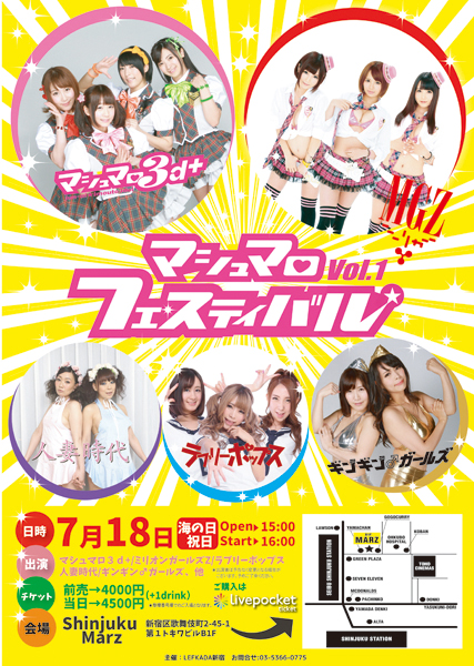 マシュマロ☆フェスティバル vol.1 ~マシュマロ3d+が1周年を迎えたので、お祭りやっちゃいましゅ!!!~