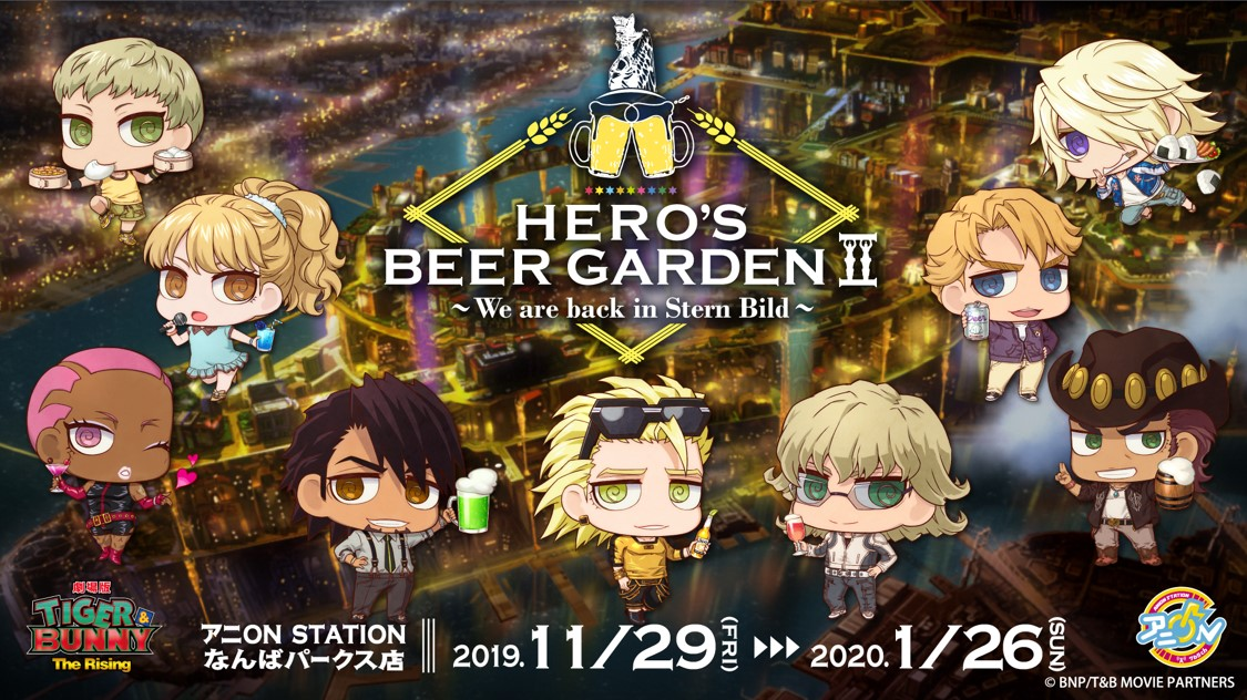 【アニON なんばパークス店】HERO'S BEER GARDEN II ~We are back in Stern Bild~