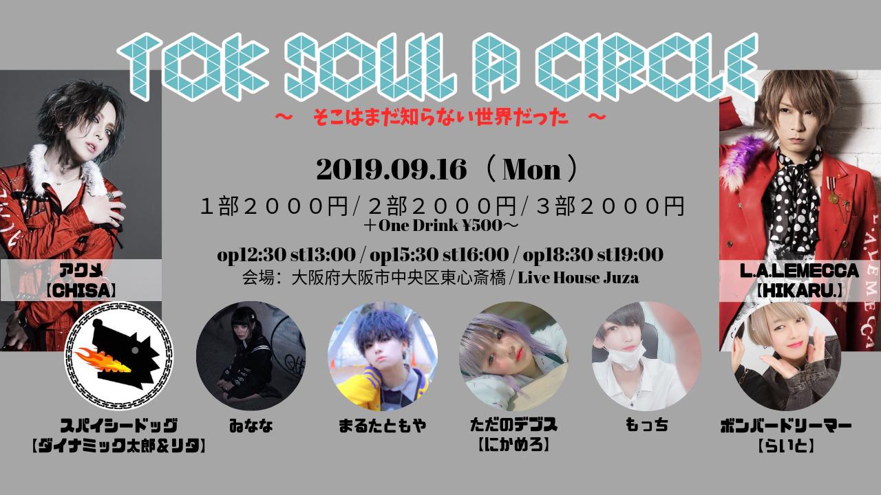 Tok soul a circle 1部