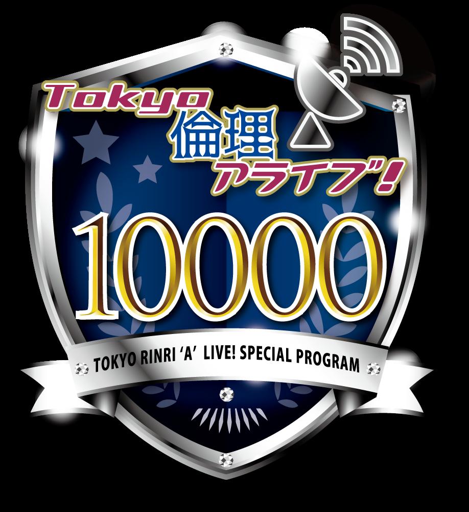 倫理アライブ10000