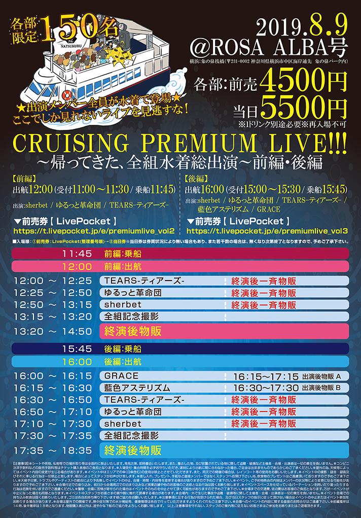 『 CRUISING PREMIUM LIVE!!! ~帰ってきた、全組水着総出演~前編 』★限定150名★