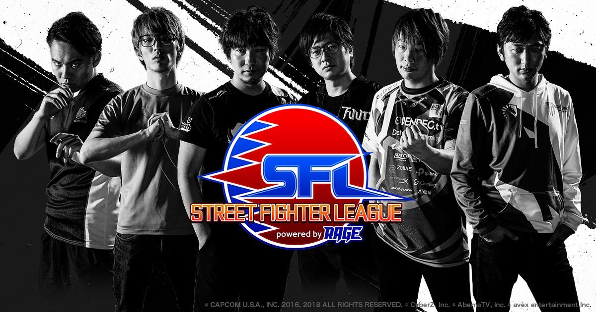 カプコン「ストリートファイターリーグ powered by RAGE」 GRAND FINALS