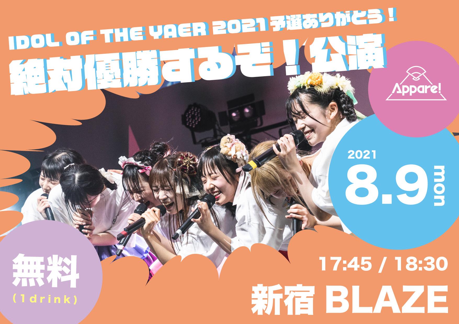 IDOL OF THE YEAR 2021予選ありがとう!絶対優勝するぞ!公演