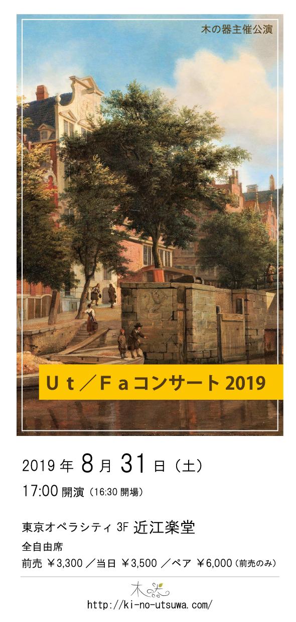 Ut/Faコンサート 2019