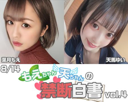 もえちゃん天ちゃんの禁断白書vol.4 ~真夏の大抽選会祭~