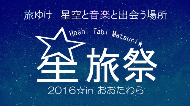 星旅祭2016☆inおおたわら