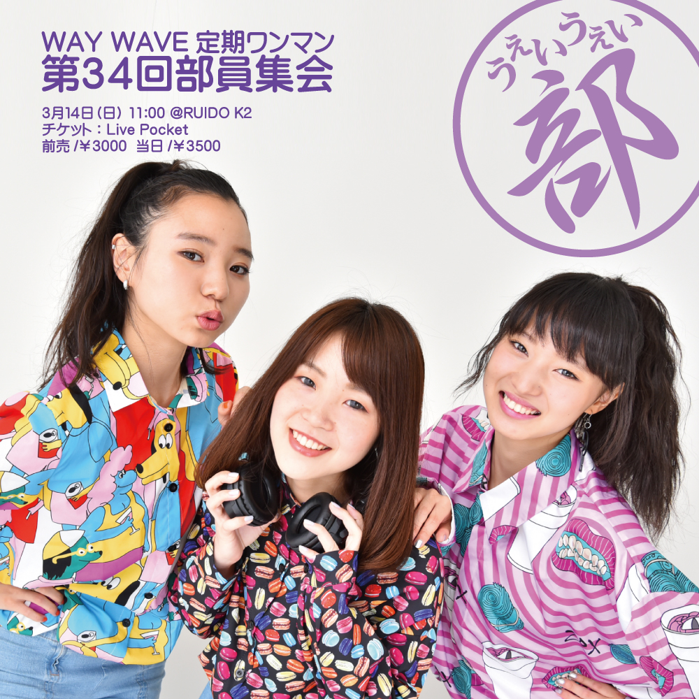 WAY WAVE 第34回部員集会
