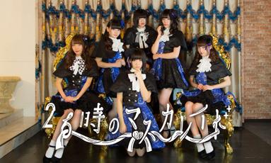 東京アイドル劇場アドバンス「26時のマスカレイド公演」2018年04月22日