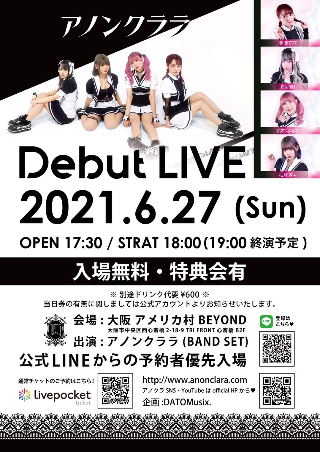 『アノンクララ』お披露目無料ONEMAN LIVE