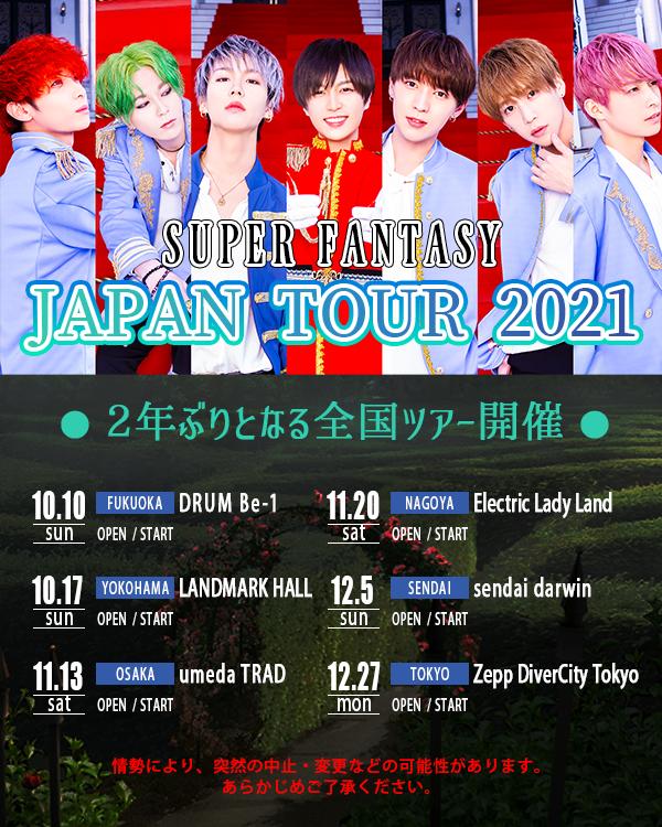 SUPER FANTASY JAPAN TOUR 2021 - Stories -