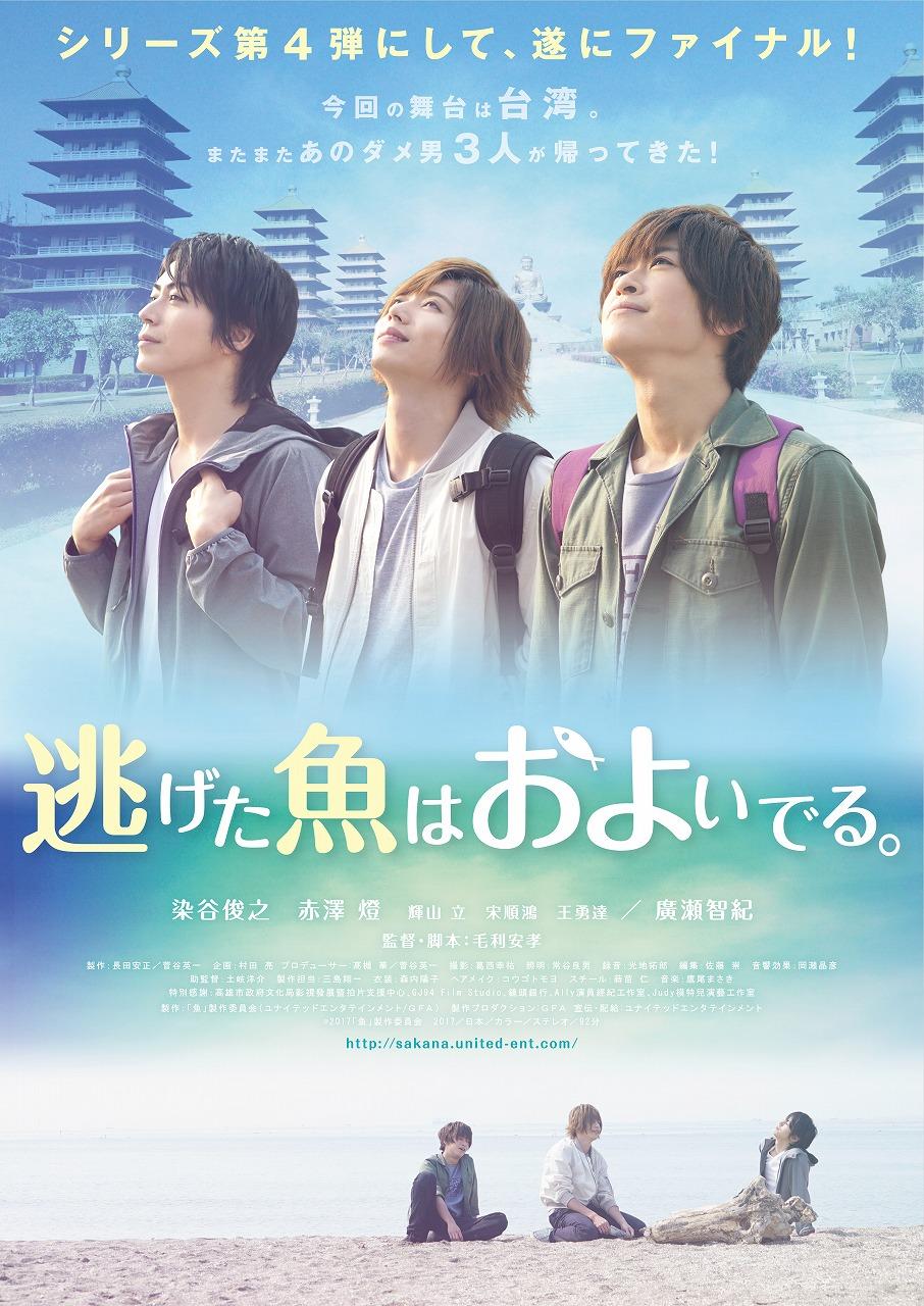 映画「逃げた魚はおよいでる。」DVD発売記念イベント
