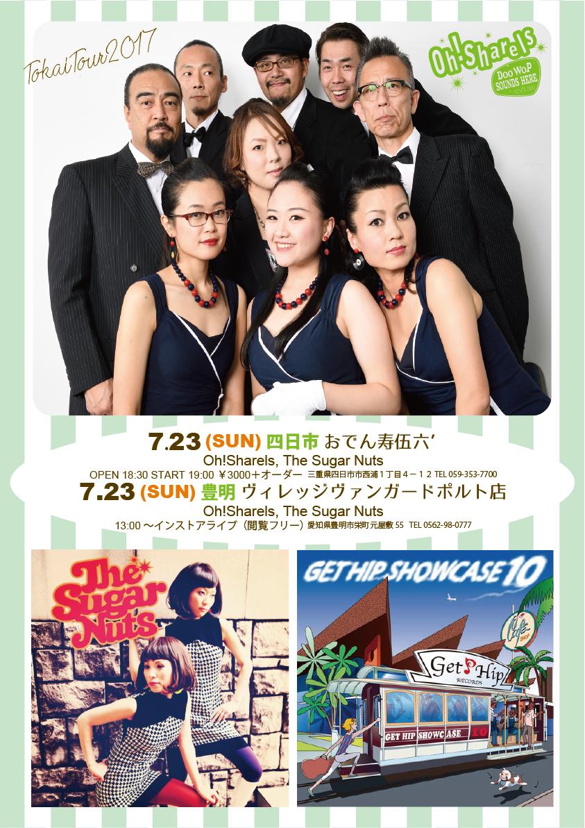 GET HIP SHOWCASE 2017 四日市☆寿