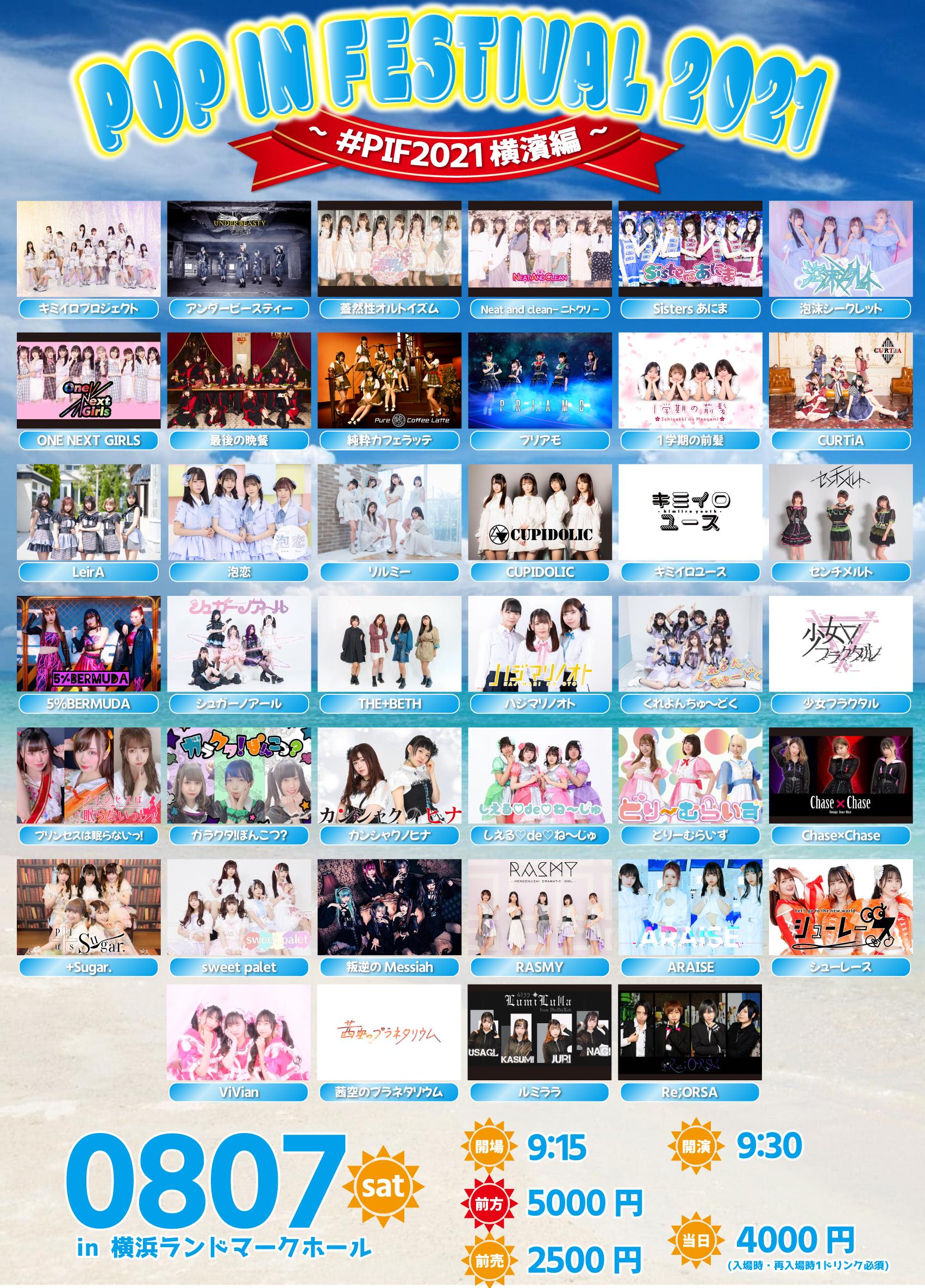 8/7(土) POP IN FESTIVAL 2021 ~ #PIF2021 ~