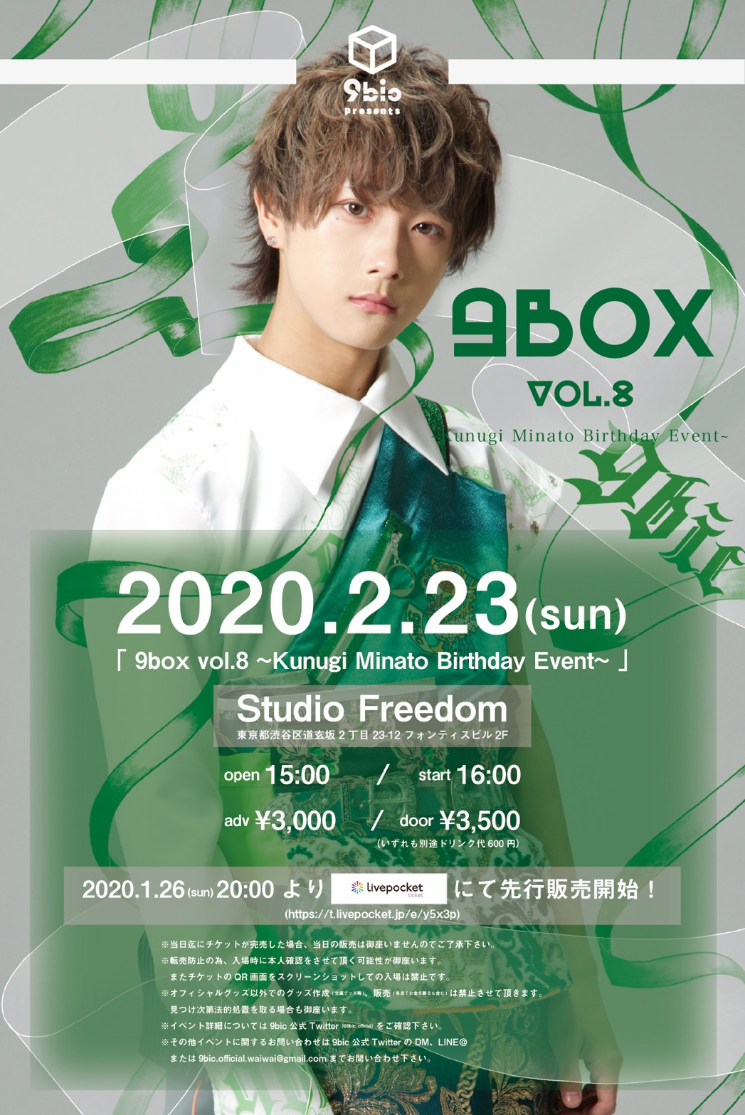 9box vol.8 ~Kunugi Minato Birthday Event~