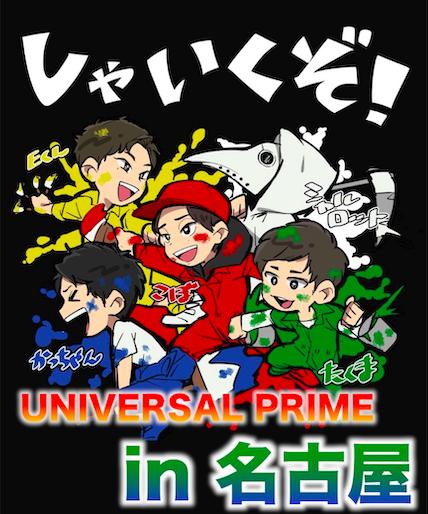 ユニバーサルプライム 交流会&アフターパーティ in名古屋