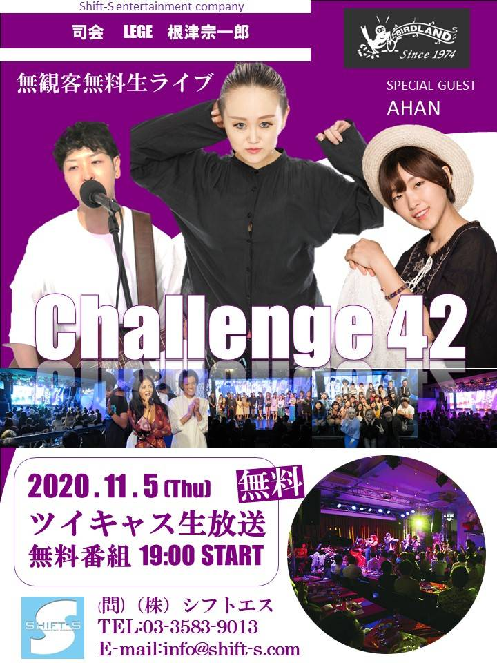 「Challenge 42」 (無観客生放送Live配信) 3時間番組生放送ライブ!!アーティスト支援チケット