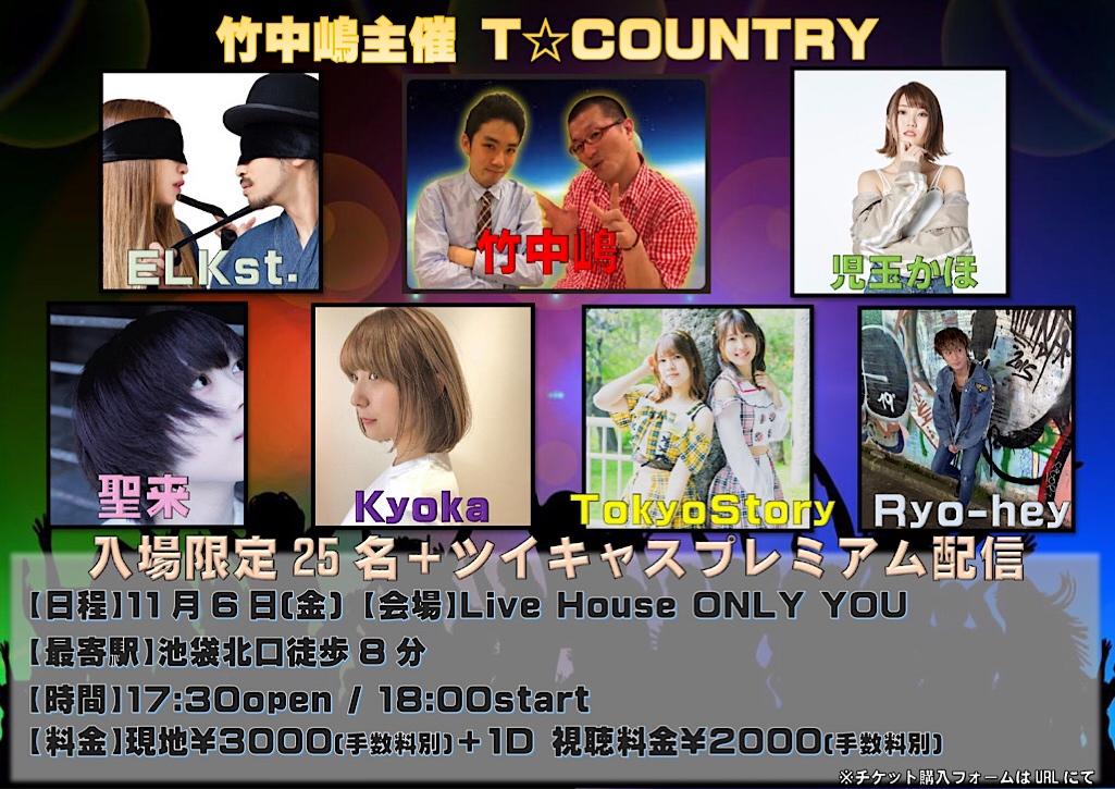 竹中嶋presents T☆COUNTRY 11月6日